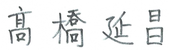 nobu-sign